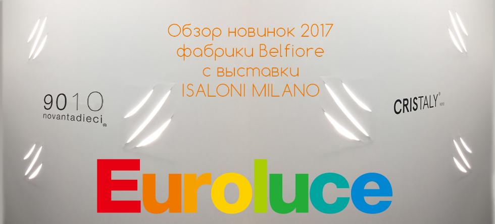 Итоги выставки ISALONI 2017