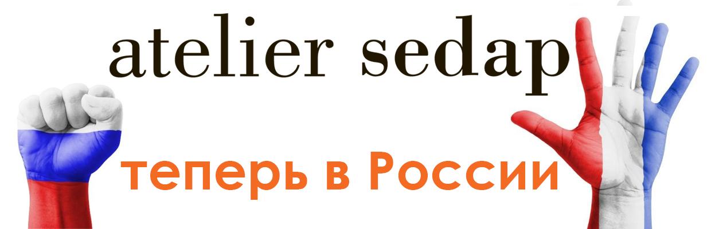 Atelier Sedap в России. Удобный метраж по хорошим ценам.